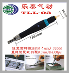 气动研磨机 气动往复锉 气动抛光机 气动超声波 TLL-03