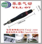 气动研磨机 气动往复锉 气动抛光机 气动超声波 TLL-07